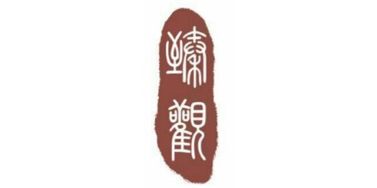 北京臻观律师事务所