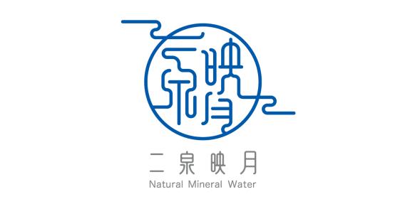 无锡二泉映月矿泉水有限责任公司