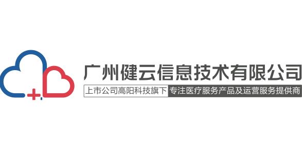 广州健云信息技术有限公司