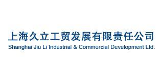 上海久立工贸发展有限责任公司
