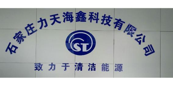 石家庄力天海鑫科技有限公司