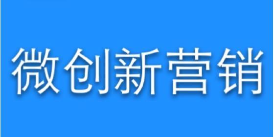 青岛微创新营销策划有限公司