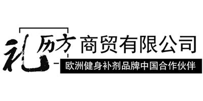 北京礼历方商贸有限公司