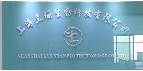 上海兰珊生物科技有限公司