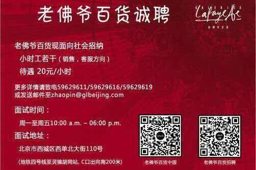 北京珠宝首饰招聘_【拉法耶特百货(北京)有限公司2020招聘信息】-猎聘