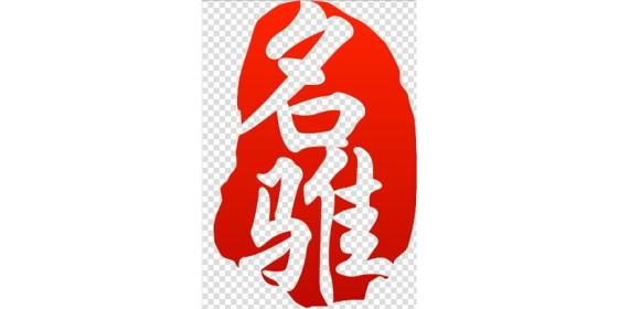 上海名骓汽车销售服务有限公司