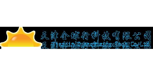 天津全球行科技有限公司