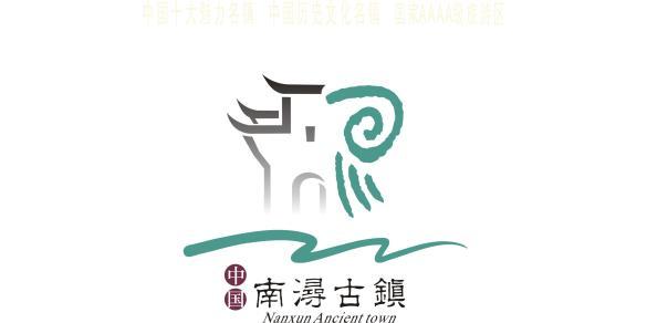 湖州南浔古镇景区营销有限公司