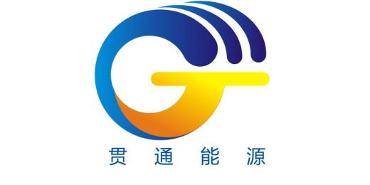 西安贯通能源科技有限公司