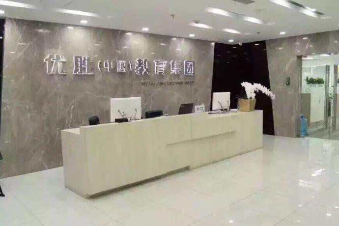 北京优胜教育集团2016最新招聘信息_地址_电