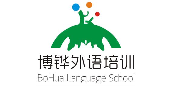 大连博铧教育咨询有限公司