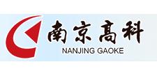 南京高科置业有限公司
