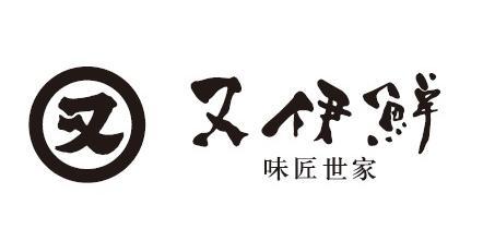上海又伊鲜食品有限公司