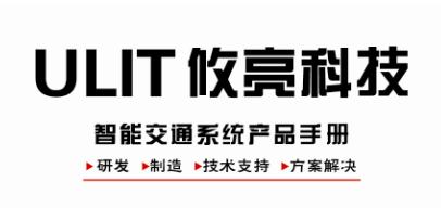 重庆攸亮科技股份有限公司