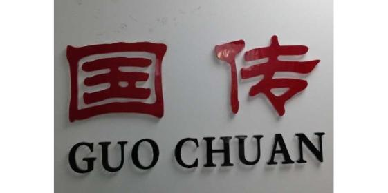 南京国传艺术品有限公司