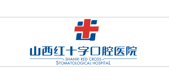 山西红十字口腔医院