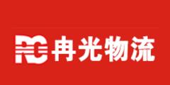 江苏冉光物流有限公司