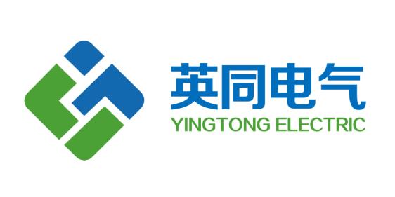 上海英同电气有限公司