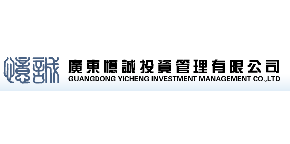 广东忆诚投资管理有限公司