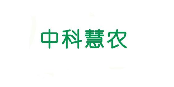 青岛中科慧农科技有限公司