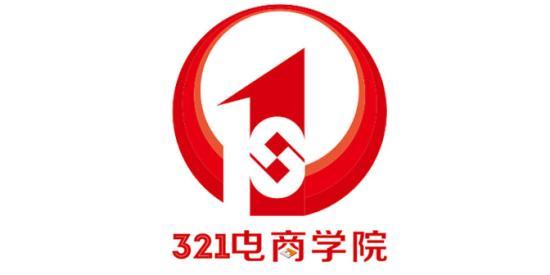 深圳三二一电子商务咨询管理有限公司