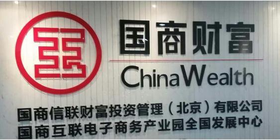 国商信联财富投资管理(北京)有限公司济南第一分公司