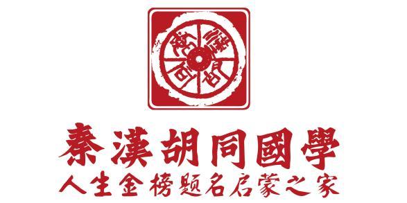 上海长宁区秦汉胡同培训学校