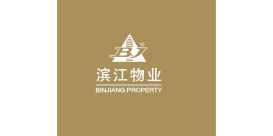 杭州滨江物业管理有限公司