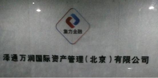 泽通万润国际资产管理(北京)有限公司哈尔滨分公司