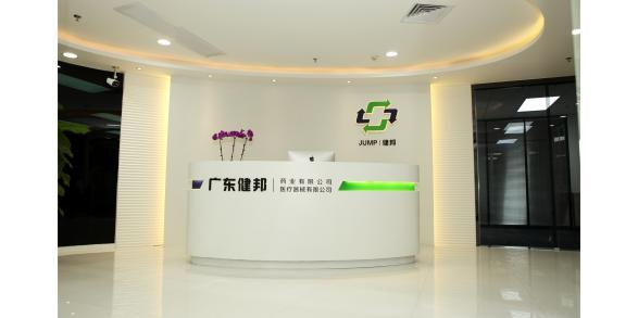 广东健邦药业有限公司