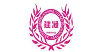 天津市建凝混凝土有限责任公司