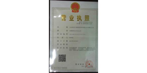 北京恒昌汇财投资管理有限公司无锡新区分公司