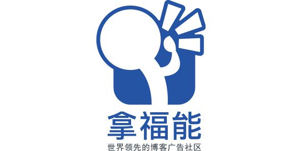 拿福能(北京)咨询有限公司
