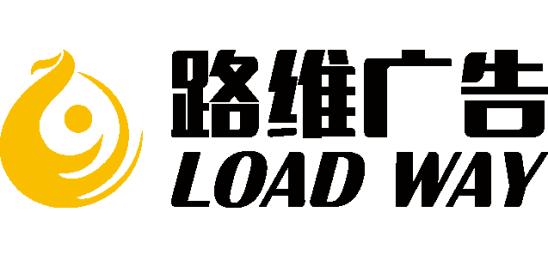 深圳市路维广告有限公司