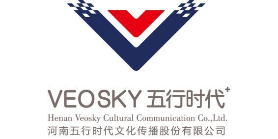 河南五行时代文化传播股份有限公司