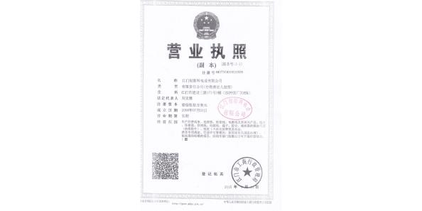 江门创新科电业有限公司
