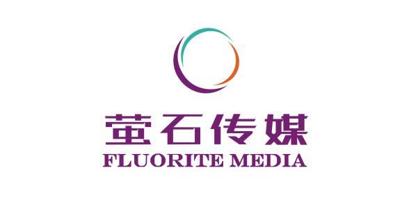 青岛萤石传媒服务有限公司