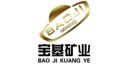 黑龙江宝基矿业有限责任公司