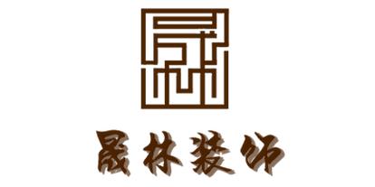 青岛周氏晟林装饰工程有限公司
