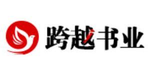 河南跨越书业有限公司