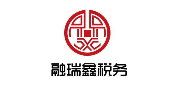 北京融瑞鑫税务师事务所有限公司