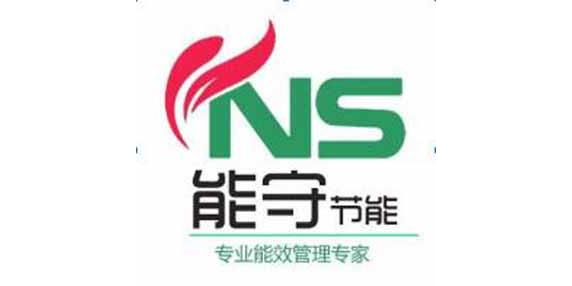 深圳市能守节能环保科技有限公司