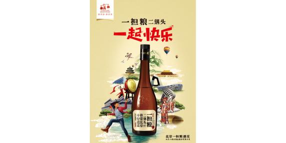 北京一担粮酒庄有限公司
