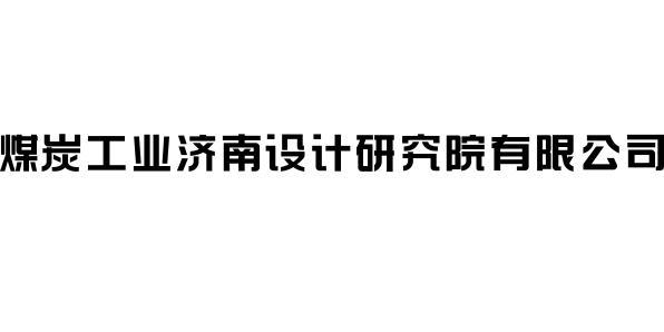 煤炭工业济南设计研究院有限公司