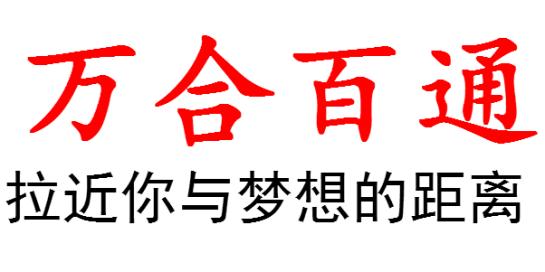 沈阳万合百通科技有限公司