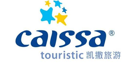 北京凯撒国际旅行社有限责任公司长沙分公司