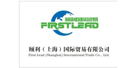 颐利(上海)国际贸易有限公司