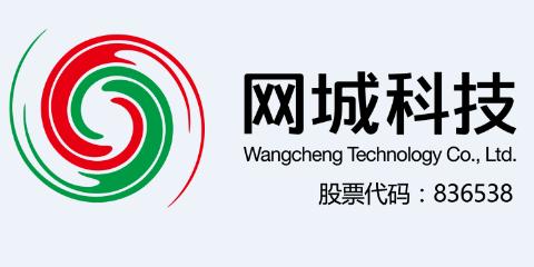 天津市网城科技股份有限公司