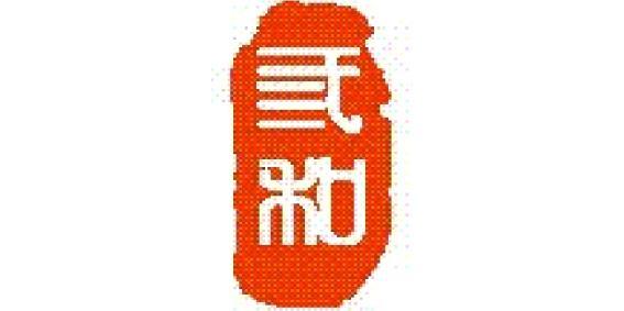 广州市三和再生物资回收有限公司
