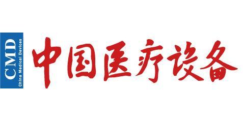 《中国医疗设备》杂志社